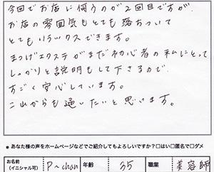 お客様の声(P〜chan様)